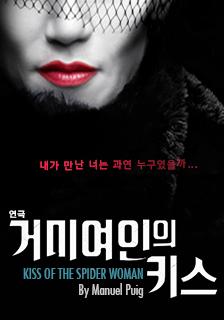 연극 <거미여인의 키스> 정기구독자 초대 이벤트